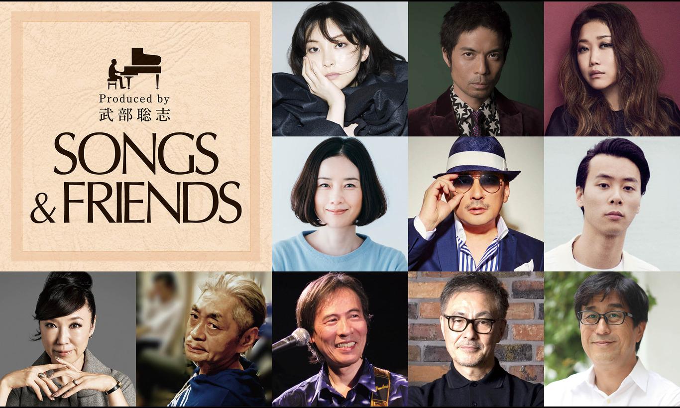 SONGS & FRIENDS 荒井由実「ひこうき雲」 Produced by 武部聡志