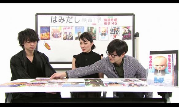 はみだし映画工房/『リメンバー・ミー』ほか 3月16日〜の劇場公開作を語る