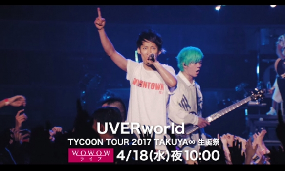 UVERworld TYCOON TOUR 2017 TAKUYA∞生誕祭/ライブダイジェスト動画