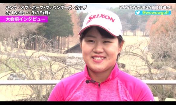 畑岡奈紗 大会前 インタビュー/<アリゾナ>バンク・オブ・ホープ・ファウンダーズ・カップ/LPGA女子ゴルフツアー2018