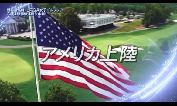 世界最高峰 LPGA女子ゴルフツアー★3月はアメリカ上陸!2週連続生中継