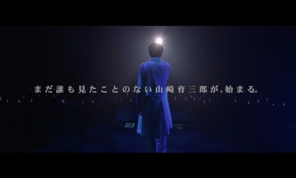 山崎育三郎 LIVE TOUR 2018 〜keep in touch〜/番組トレーラー