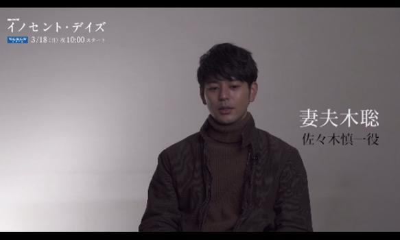 連続ドラマW イノセント・デイズ/妻夫木 聡 インタビュー