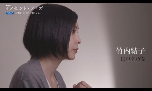 連続ドラマW イノセント・デイズ/竹内 結子 インタビュー