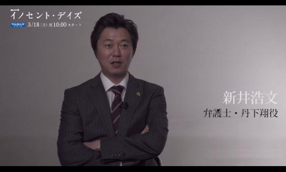 連続ドラマW イノセント・デイズ/新井 浩文 インタビュー