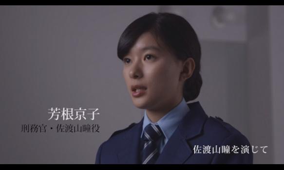 連続ドラマW イノセント・デイズ/芳根 京子 インタビュー