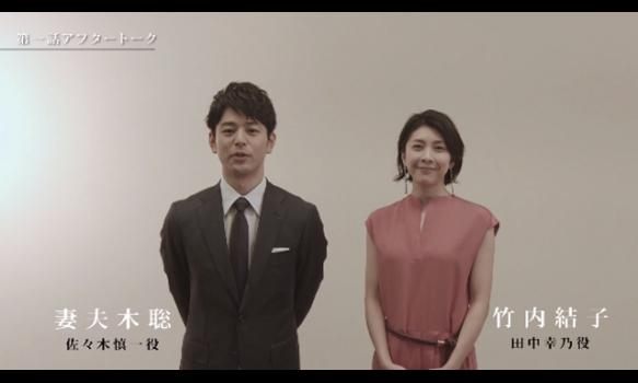 連続ドラマW イノセント・デイズ/第一話アフタートーク&第二話以降の展開