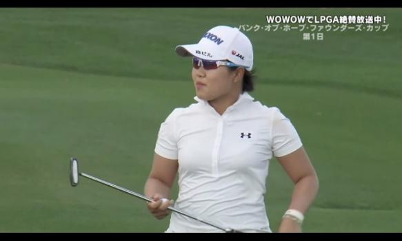 【第1日 速報!】<アリゾナ>バンク・オブ・ホープ・ファウンダーズ・カップ/LPGA女子ゴルフツアー2018