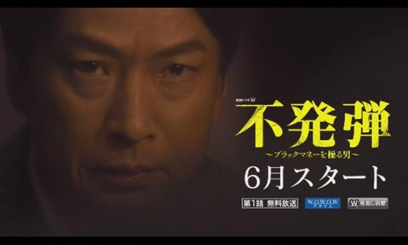 連続ドラマW 不発弾 〜ブラックマネーを操る男〜/特報(30秒)