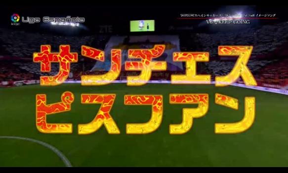 スペインサッカー リーガ・エスパニョーラ ★第30節 放送予定★