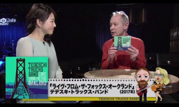 オフビート&JAZZ/#78 テデスキ・トラックス・バンド ライブ・フロム・ザ・フォックス・オークランド アルバム紹介