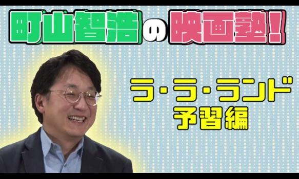 町山智浩の映画塾!#207 「ラ・ラ・ランド」<予習編>