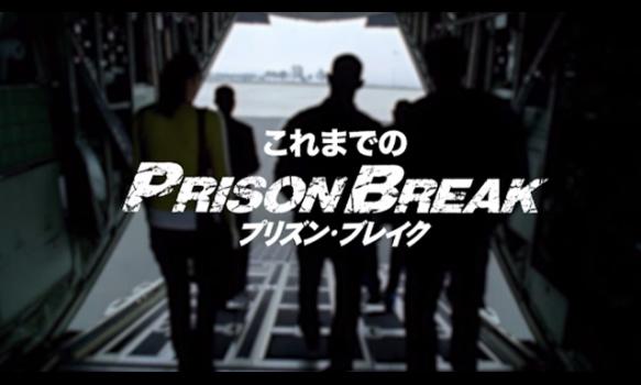 プリズン・ブレイク シーズン5/プロモーション映像