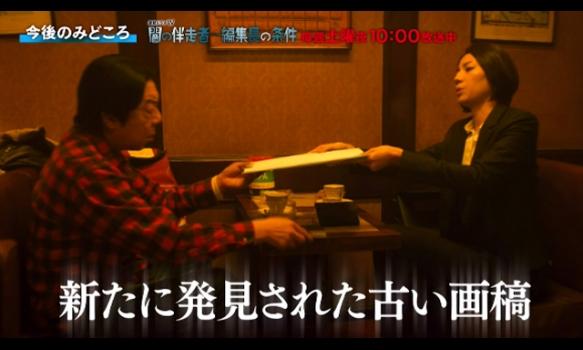 「連続ドラマW 闇の伴走者〜編集長の条件」の今後の見どころ