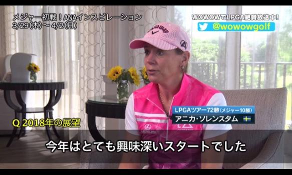 アニカ・ソレンスタム 大会前インタビュー/ANAインスピレーション