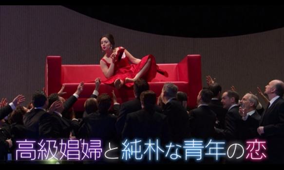 ハイライト映像:ヴェルディ《椿姫》/メトロポリタン・オペラ