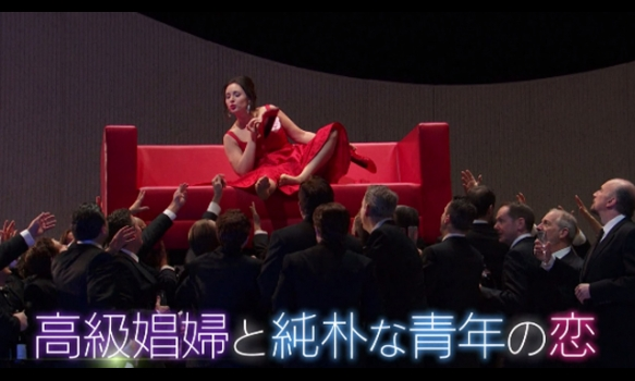 ヴェルディ《椿姫》番組宣伝映像/メトロポリタン・オペラ