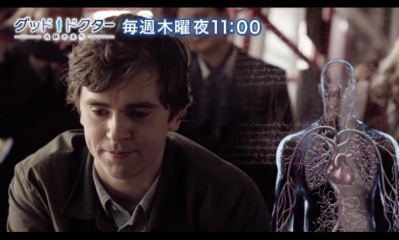 グッド・ドクター 名医の条件/プロモーション映像(15秒)