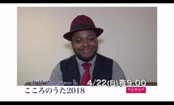 クリス・ハート こころのうた 2018/インタビュー映像