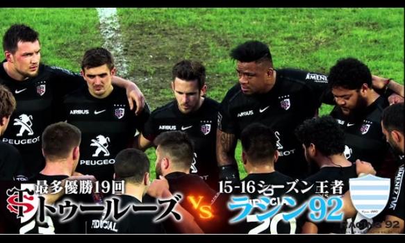 ラグビー フランスリーグ TOP14 ★第24節 放送予定★