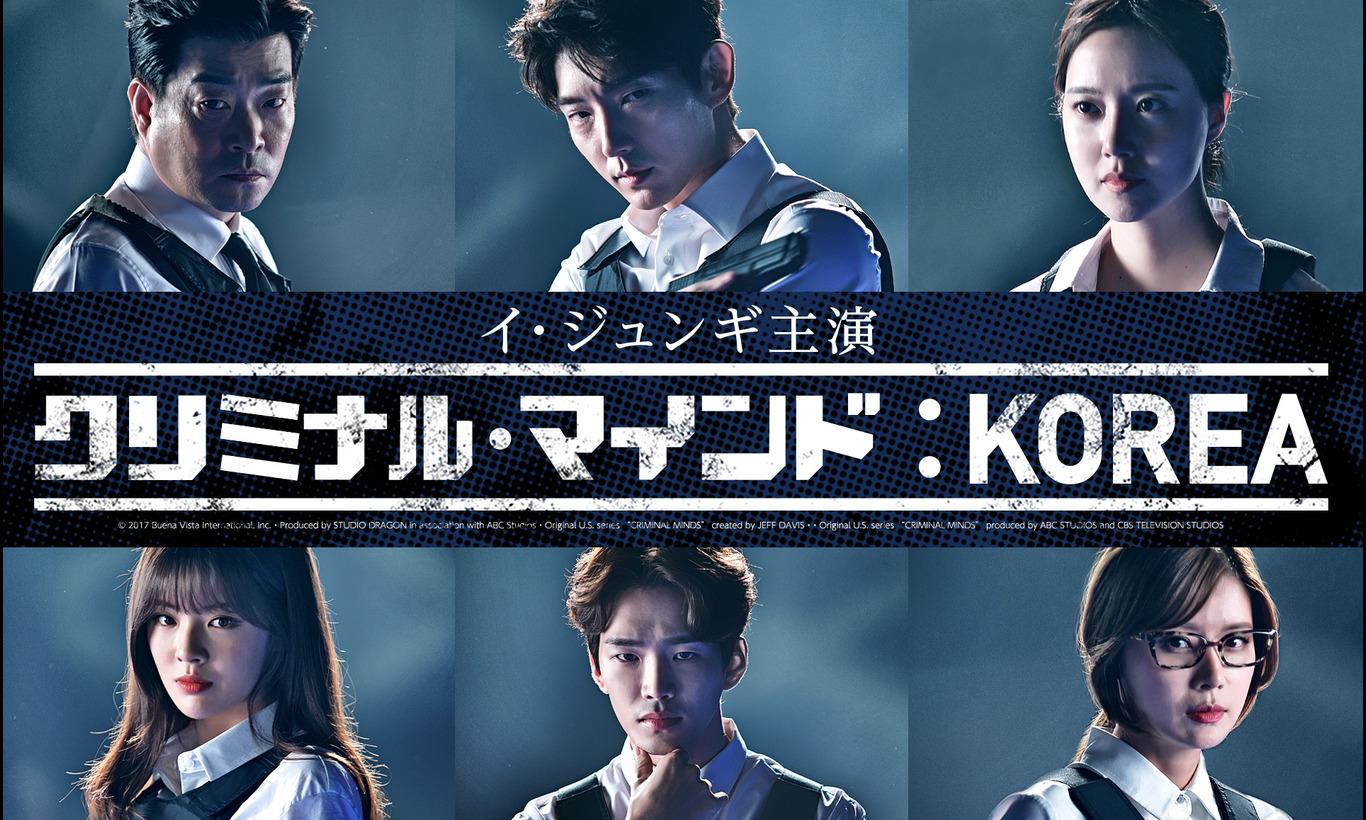 イ・ジュンギ主演「クリミナル・マインド:KOREA」
