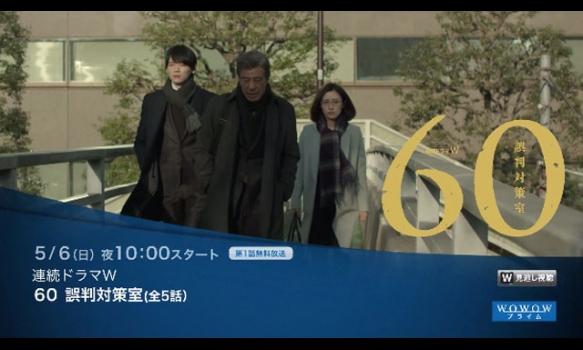 連続ドラマW 60 誤判対策室/プロモーション映像(60秒)