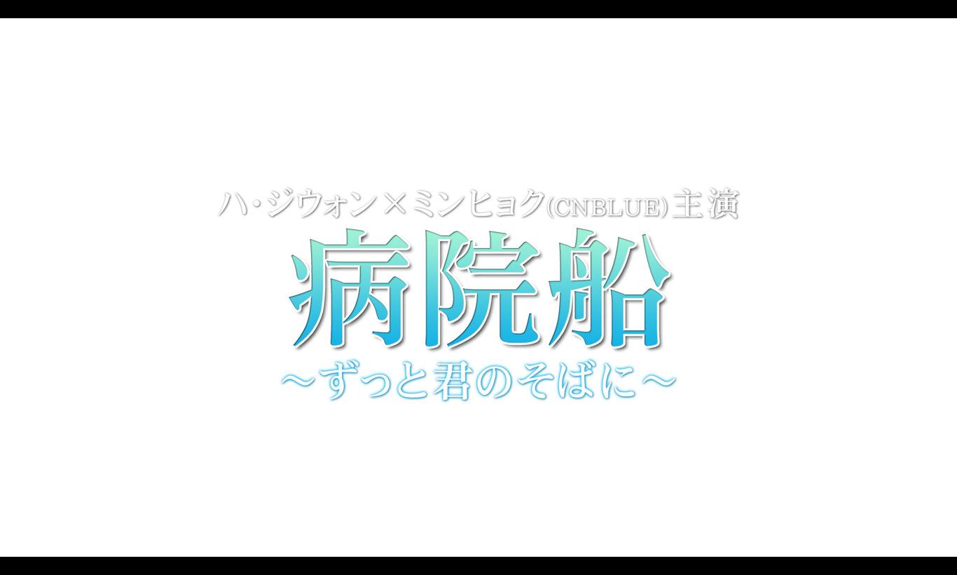 ハ・ジウォン×ミンヒョク(CNBLUE)主演「病院船〜ずっと君のそばに〜」