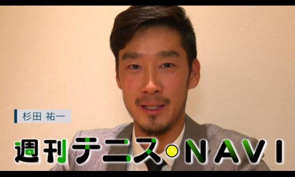 【週刊テニスNAVI #4】プロモーション映像