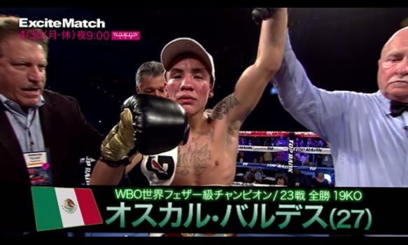 エキサイトマッチ〜世界プロボクシング/オスカル・バルデスvsスコット・クィッグ/番組宣伝映像