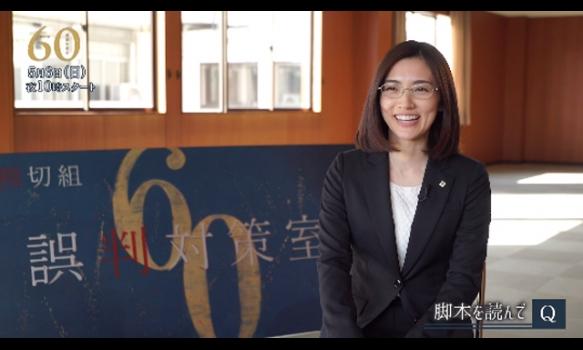 連続ドラマW 60 誤判対策室/星野真里 インタビュー