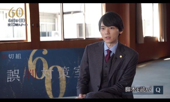 連続ドラマW 60 誤判対策室/古川雄輝 インタビュー