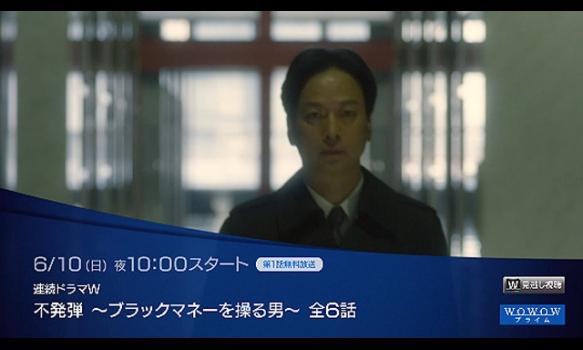 連続ドラマW 不発弾 〜ブラックマネーを操る男〜/プロモーション映像(90秒)