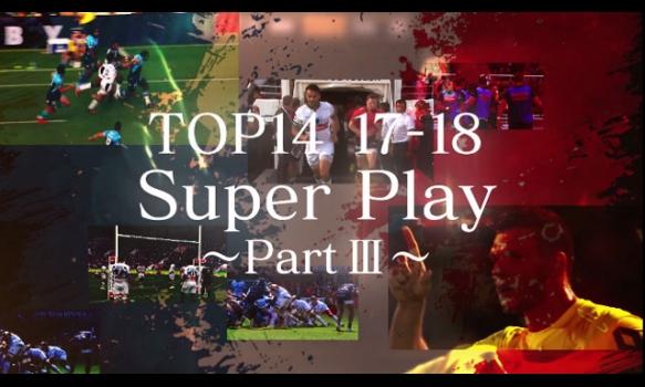 スーパープレー 17-18シーズン PART.3/ラグビー フランスリーグ TOP14