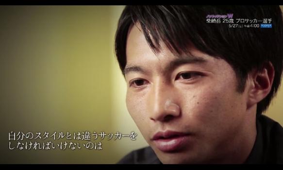 ノンフィクションW 柴崎岳 25歳 プロサッカー選手/ショートフィルム