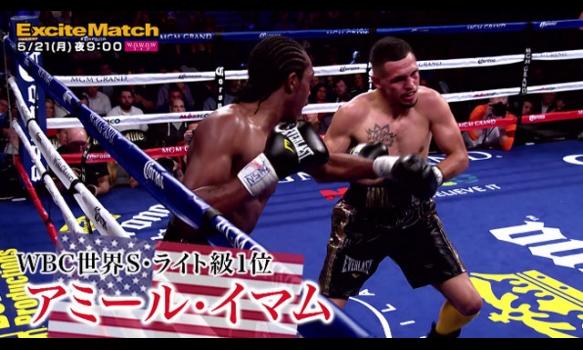 エキサイトマッチ〜世界プロボクシング/ホセ・ラミレスvsアミール・イマムほか/番組宣伝映像