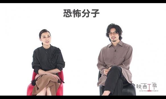 【放送本編/#333「恐怖分子」ほか】斎藤工×板谷由夏 映画工房