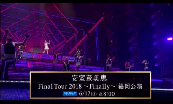 安室奈美恵 Final Tour 2018 〜Finally〜 福岡公演/プロモーション映像