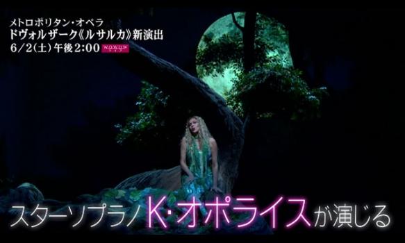 ドヴォルザーク《ルサルカ》 新演出 番組宣伝映像/メトロポリタン・オペラ