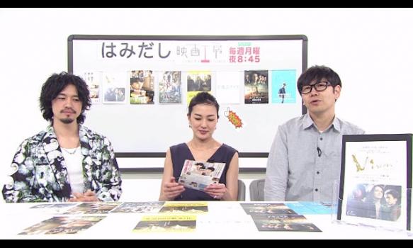 はみだし映画工房/『空飛ぶタイヤ』ほか 6月8日~の劇場公開作を語る