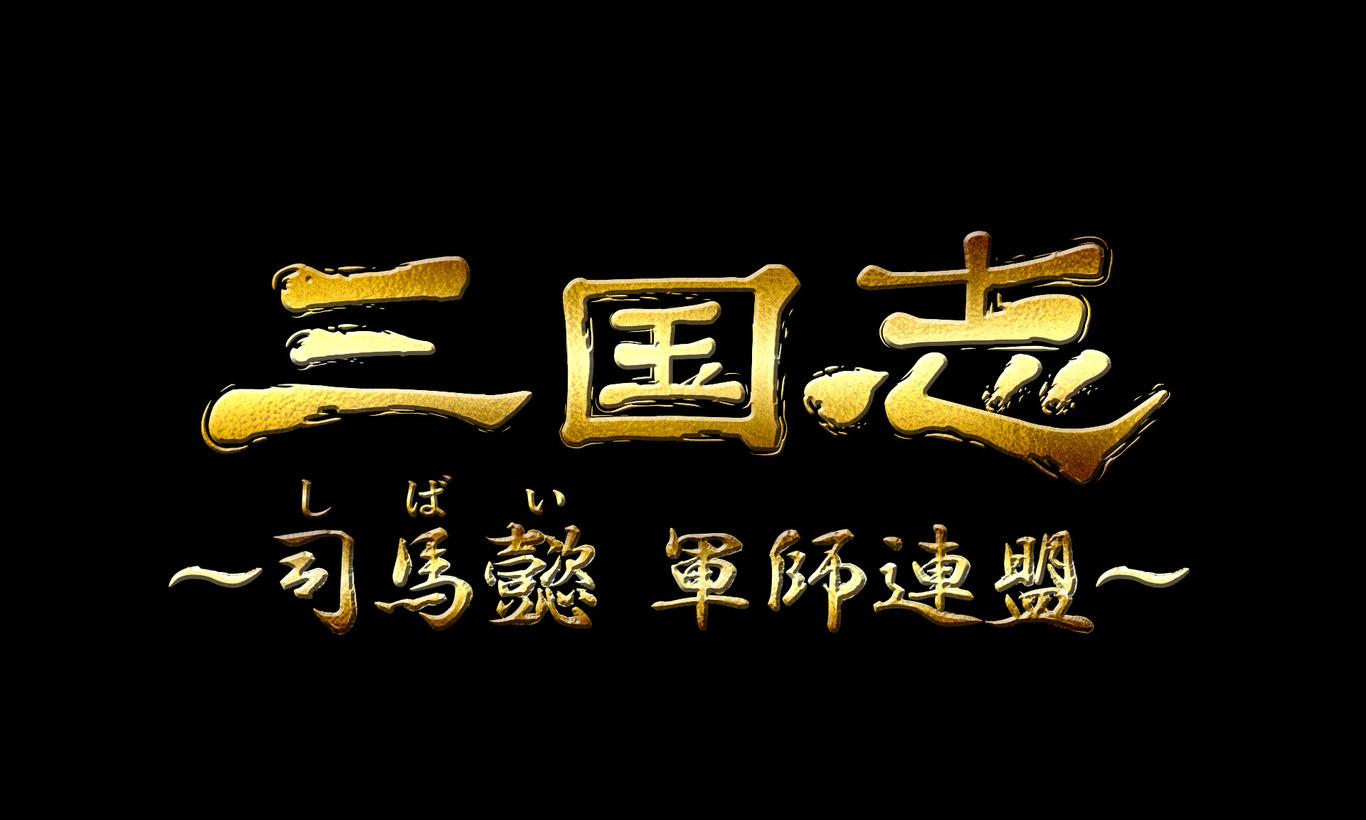 中国歴史ドラマ「三国志〜司馬懿 軍師連盟〜」