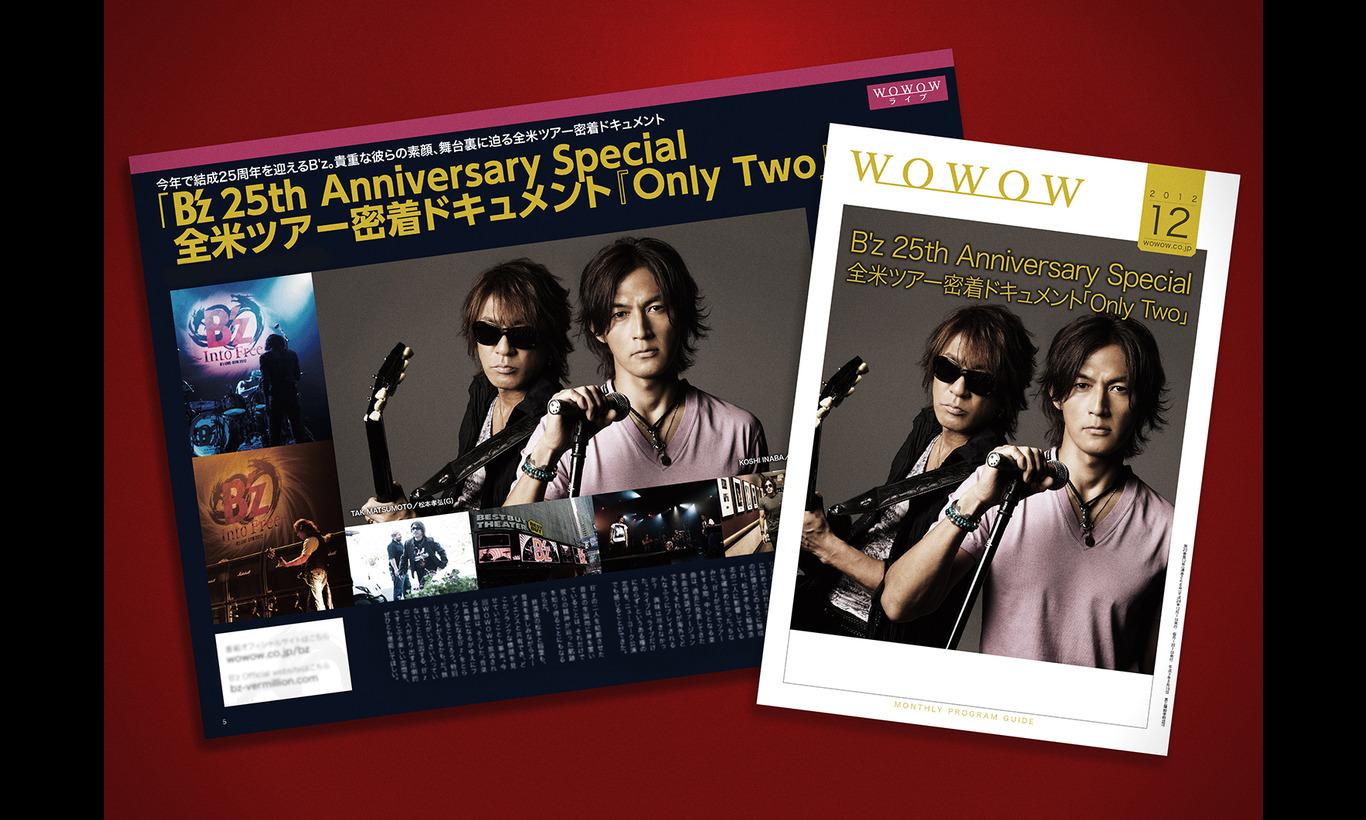 アンコール放送!B'z 25th Anniversary Special