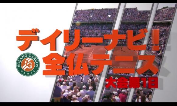 デイリーナビ! 大会第1日/全仏オープンテニス2018