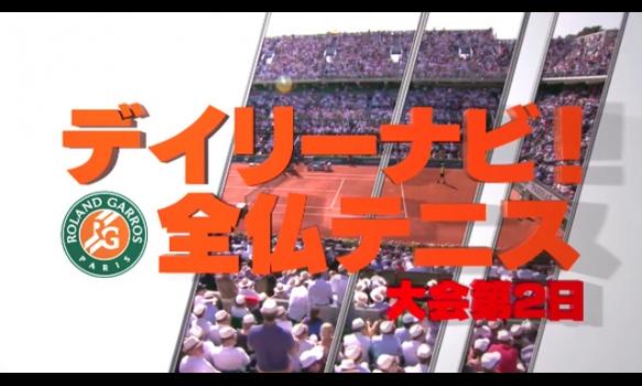 デイリーナビ! 大会第2日/全仏オープンテニス2018