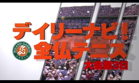デイリーナビ! 大会第3日/全仏オープンテニス2018