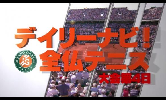 デイリーナビ! 大会第4日/全仏オープンテニス2018