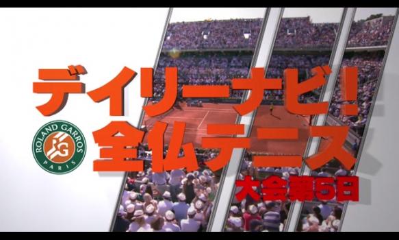 デイリーナビ! 大会第5日/全仏オープンテニス2018