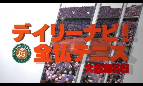 デイリーナビ! 大会第6日/全仏オープンテニス2018