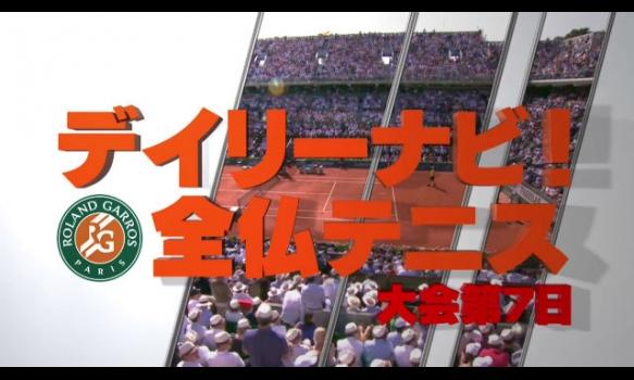 デイリーナビ! 大会第7日/全仏オープンテニス2018