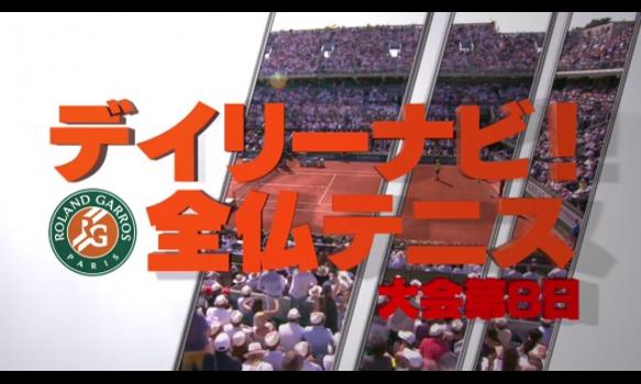 デイリーナビ! 大会第8日/全仏オープンテニス2018