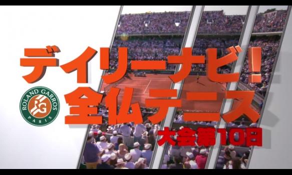 デイリーナビ! 大会第10日/全仏オープンテニス2018